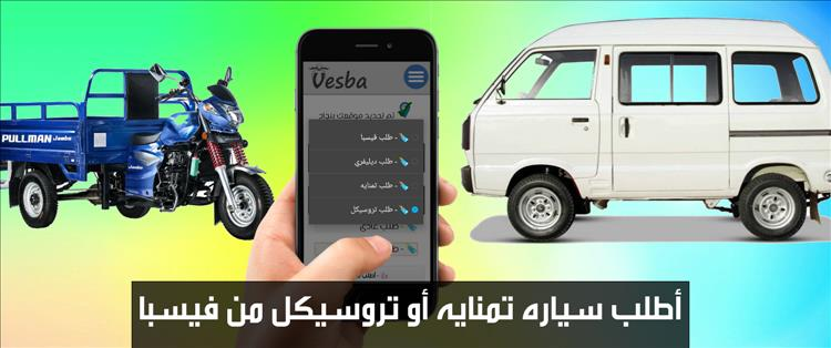 Egypt- Vesba launches van and motor tricycles