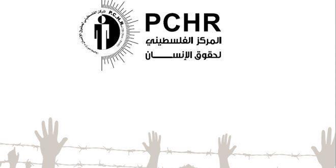 PCHR: Fuel Shortage at Gaza Hospitals | MENAFN COM