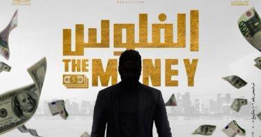 مصر- تامر حسنى يفتتح بـ الفلوس موسم سينمائى جديد   اعرف