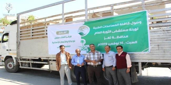 السعودية اجتماعي مركز الملك سلمان للإغاثة يسلم مستشفى الثورة