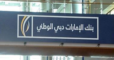 مصر بنك الإمارات دبى الوطنى يبيع حصة من إن إم سى هيلث Menafn Com