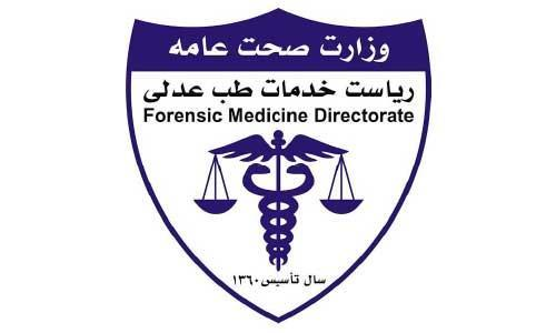 Afghanistan Crimes On The Rise Forensic Medicine Directorate Daily Admitting Up To 50 Cases Menafn Com