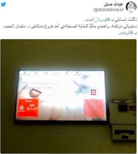 رسام كاريكاتير سعودى يعلن إصابته بكورونا وينشر يومياته مع متابعيه Menafn Com