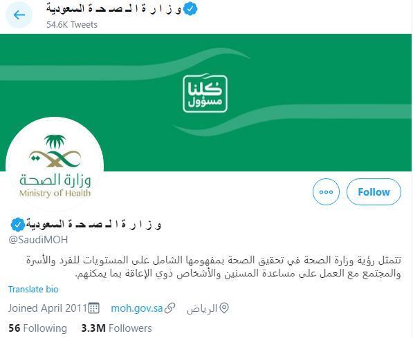 وزارة الصحة السعودي تويتر