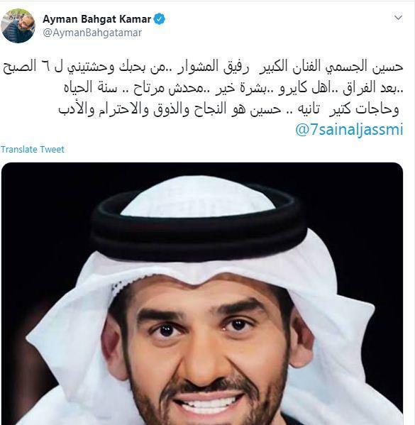 قصة وقوع حسين الجسمى ضحية للتنمر بعد انفجار لبنان ودعم من مشاهير